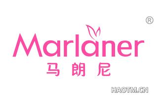 马朗尼 MARLANER