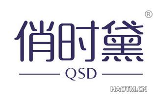 俏时黛 QSD