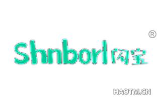 闪宝 SHNBORL