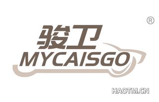 骏卫 MYCAISGO