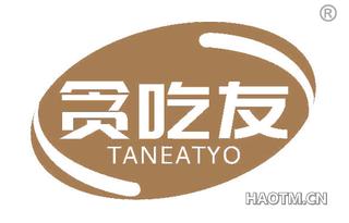 贪吃友 TANEATYO