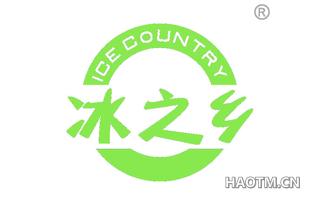冰之乡 ICE COUNTRY