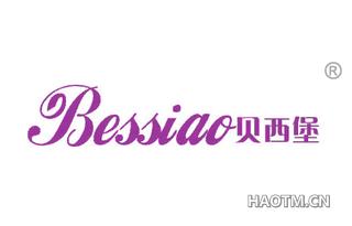 贝西堡 BESSIAO