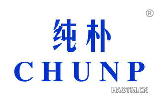 纯朴 CHUNP