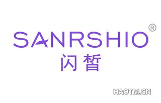 闪皙 SANRSHIO