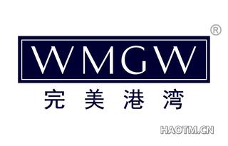 完美港湾 WMGW