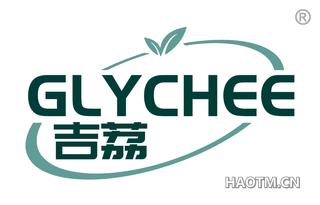 吉荔 GLYCHEE
