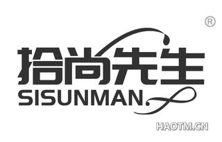 拾尚先生 SISUNMAN