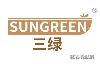 三绿 SUNGREEN