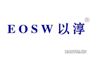 以淳 EOSW