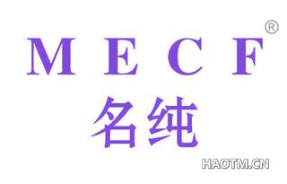 名纯 MECF