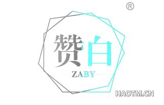 赞白 ZABY