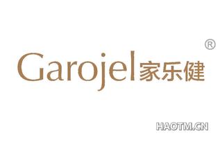 家乐健 GAROJEL