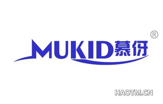 慕伢 MUKID