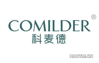 科麦德 COMILDER