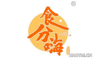 食分嗨 SIFUNHI