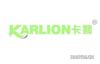 卡狮 KARLION