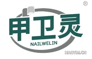 甲卫灵 NAILWELIN