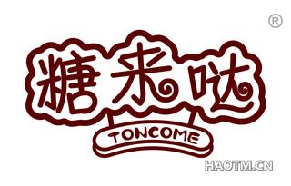 糖来哒 TONCOME