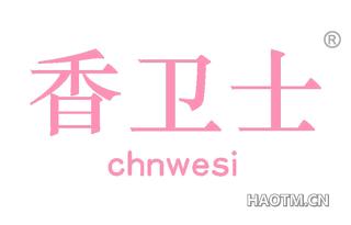 香卫士 CHNWESI