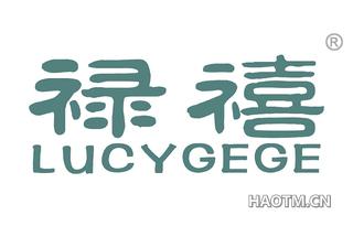 禄禧 LUCYGEGE