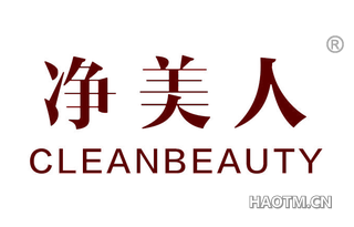 净美人 CLEANBEAUTY