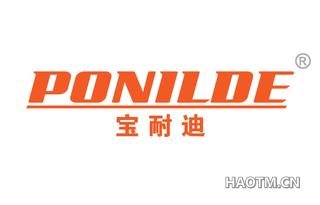 宝耐迪 PONILDE