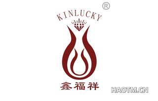 鑫福祥 KINLUCKY