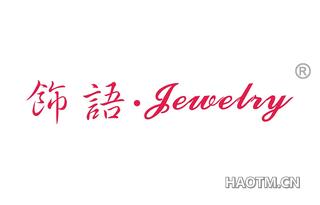 饰语 JEWELRY