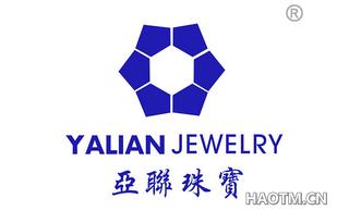 亚联珠宝 YALIAN JEWELRY