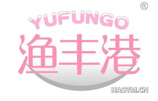 渔丰港 YUFUNGO