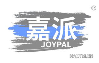 嘉派 JOYPAL