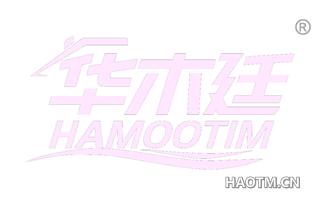 华木廷 HAMOOTIM