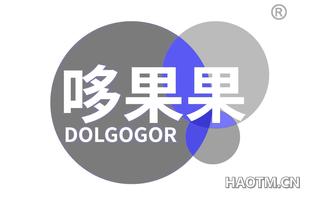 哆果果 DOLGOGOR