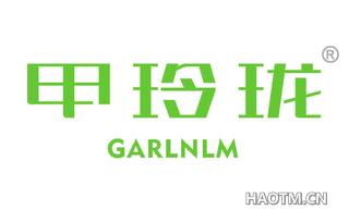 甲玲珑 GARLNLM