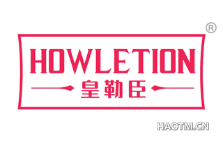 皇勒臣 HOWLETION