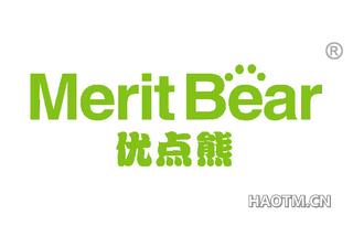 优点熊 MERIT BEAR