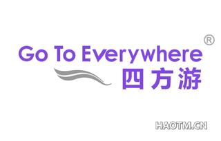 四方游 GO TO EVERYWHERE