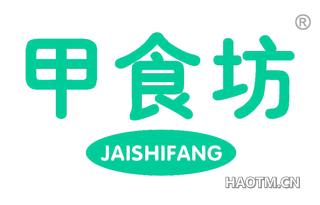 甲食坊 JAISHIFANG