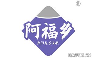 阿福乡 AFULSUM