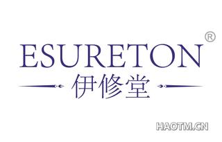 伊修堂 ESURETON