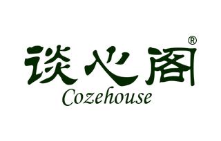 谈心阁 COZEHOUSE