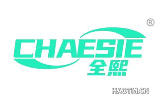 全熙 CHAESIE