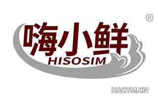嗨小鲜 HISOSIM