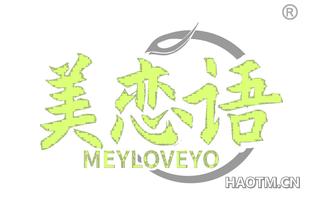 美恋语 MEYLOVEYO