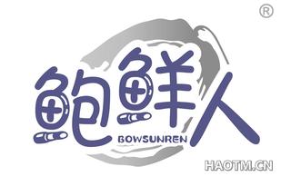 鲍鲜人 BOWSUNREN