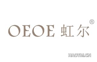 虹尔 OEOE