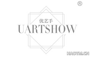优艺手 UARTSHOW