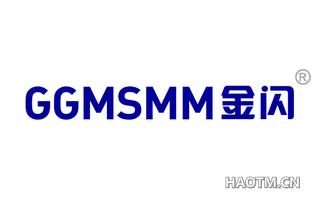 金闪 GGMSMM