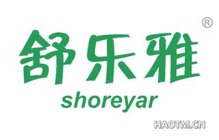 舒乐雅 SHOREYAR